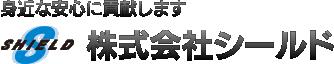 岡山 防犯カメラは株式会社シールド
