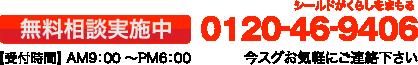 0120-46-9406