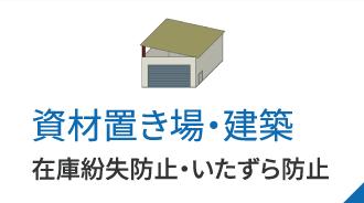 資材置き場・建築 在庫紛失防止・いたずら防止