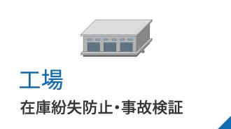 工場 在庫紛失防止・事故検証