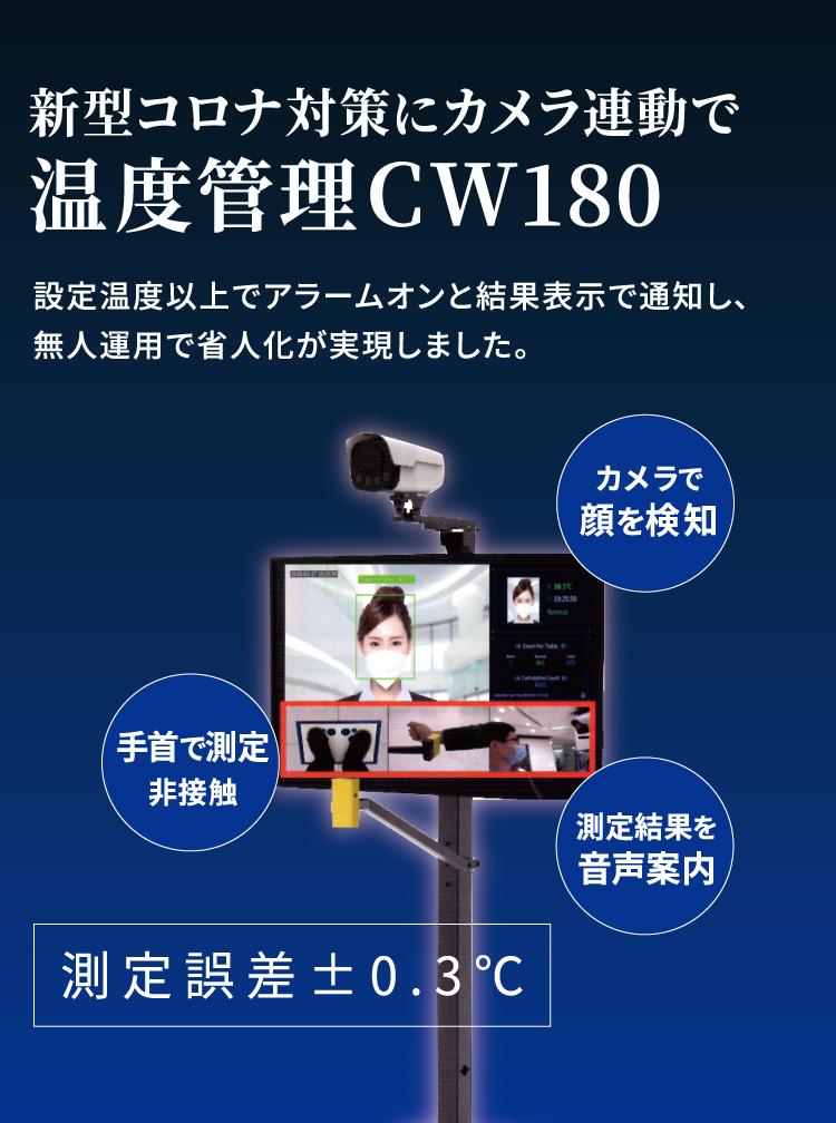 新型ロナ対策にカメラ連動で温度管理CW180 設定温度以上でアラームオンと結果表示で通知し、無人運用で省人化が実現しました。測定誤差±0.3℃