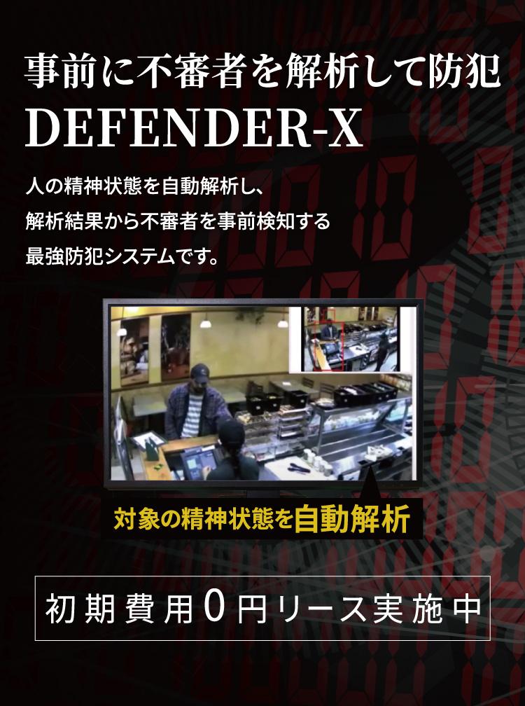 事前に不審者を解析して防犯DEFENDER-X 人の精神状態を自動解析し、解析結果から不審者を事前検知する最強防犯システムです。 初期費用0円リース実施中