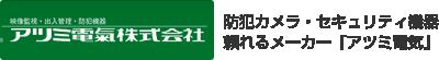 アツミ電気株式会社
